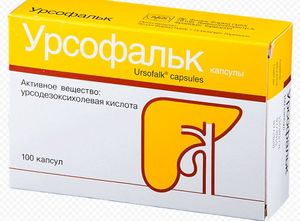 таблетки Урсофальк